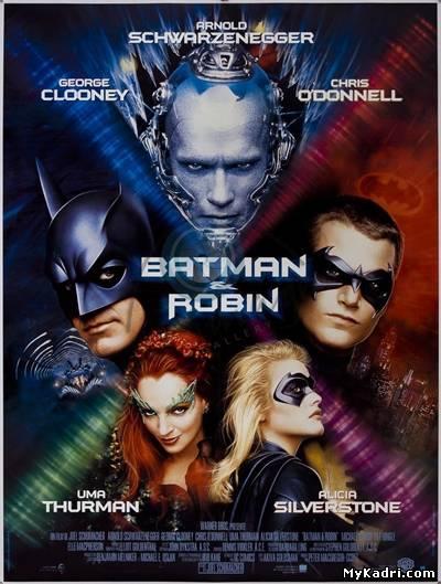 ბეთმენი და რობინი / Batman and Robin